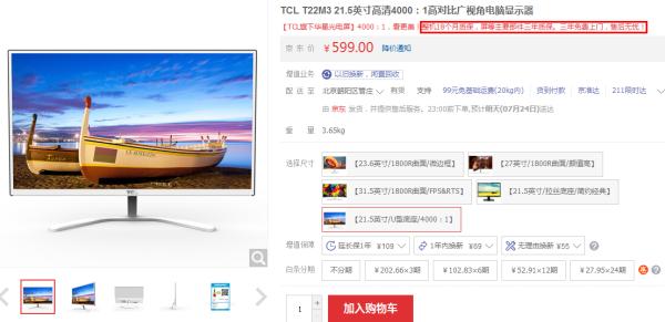 超亲民高画质里程碑力作 TCL T22M3显示器评测