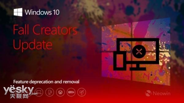Win10秋季创作者将删除部分功能:微软全家桶