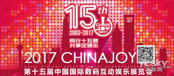 2017年ChinaJoy跑会指南:CJ官方活动日程