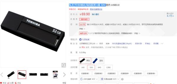 高效率 东芝标闪优盘32G售69.9元