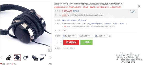 新歌声 创新Aurvana Live头戴式耳机售399元