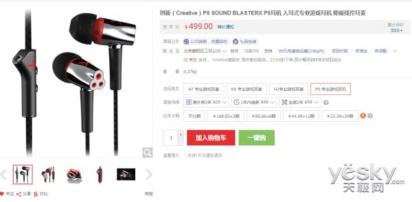 专业之选 创新P5 SOUND BLASTERX耳机售499