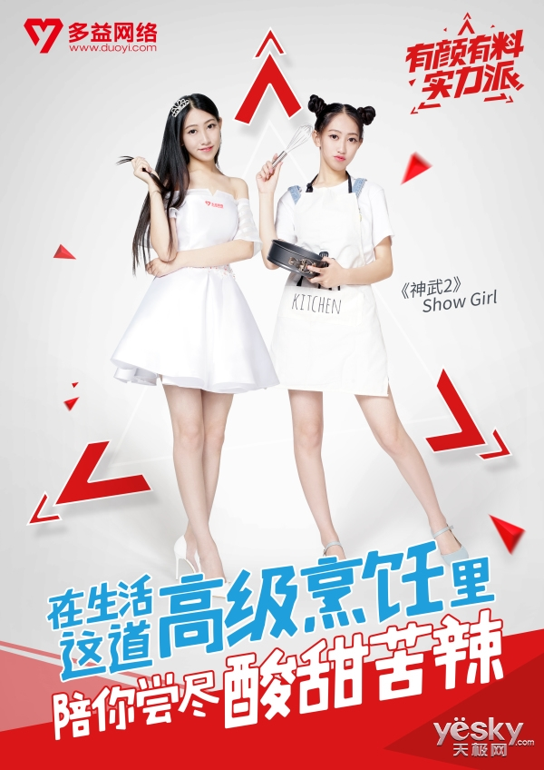 CJ2017多益网络Show Girl海报青春再袭