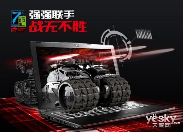 不可错过的高能 微星游戏本GP62M京东热销