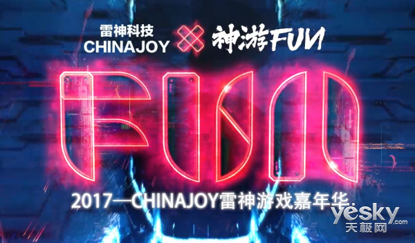 雷神chinajoy发布新产品 基于max-Q平台