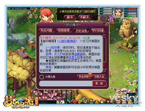 《梦幻西游》神器新资料片攻略―女儿村篇