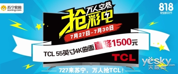 727万人抢TCL 苏宁大电影之《抢购吧!爸爸》