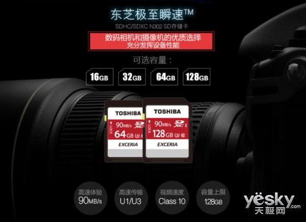 东芝(TOSHIBA)高速大容量SD卡导购