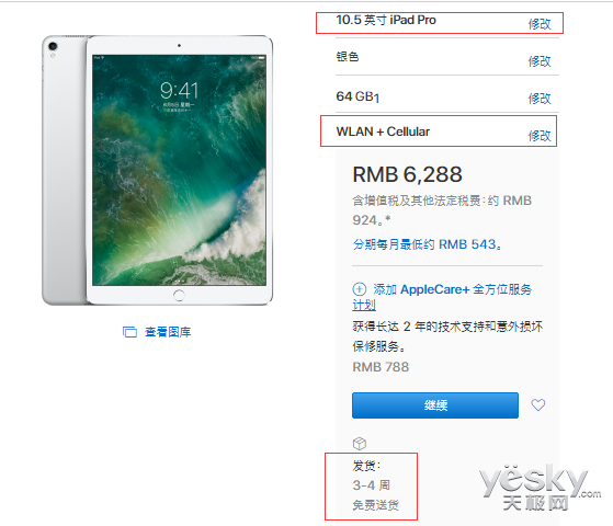 新款iPad Pro蜂窝版国行开卖 6288元起