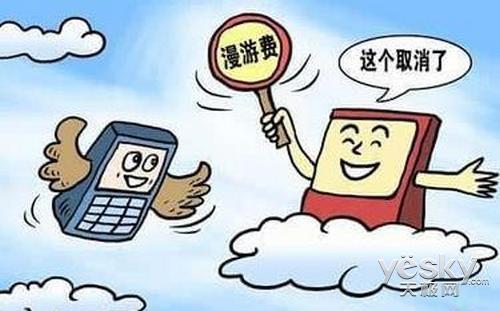 全面取消手机漫游费之后,手机资费更便宜?