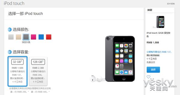 今天起 苹果商店停售iPod nano和shuffle