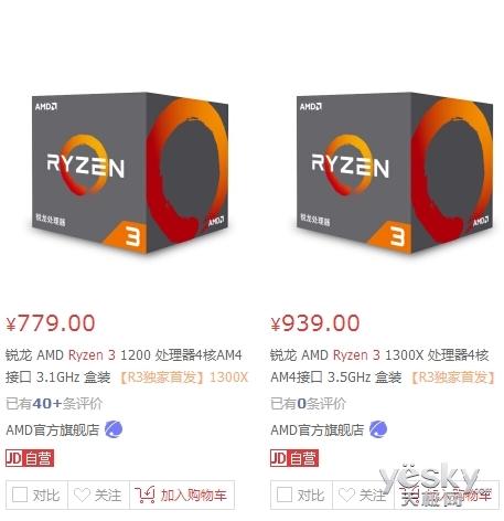 仅799元 AMD Ryzen 3国内开卖