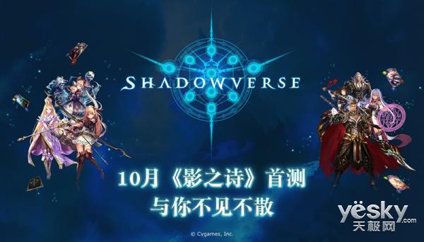 《影之诗》首次亮相ChinaJoy,宣布10月首测