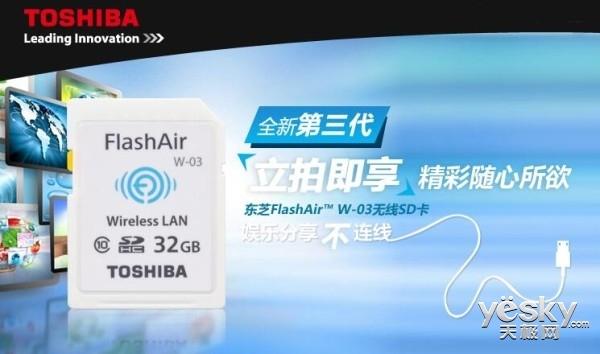 即拍即分享 东芝FlashAir 无线存储卡导购