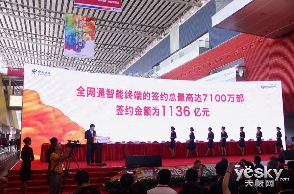 签约金额超过1100亿元 为天翼展2017揭幕
