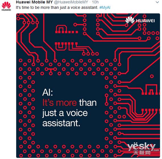 华为预热海报:首款人工智能芯片或为麒麟970