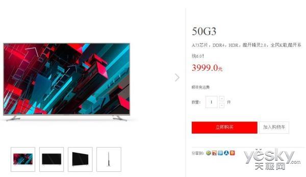 全家一起K歌 创维50G3电视报价3999元