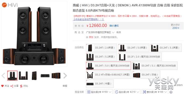 影院组合套装 惠威HiVi D3.2HT售价12660元