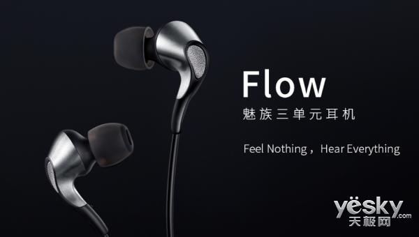 对于魅族Flow三单元耳机是否可以奋身入手?