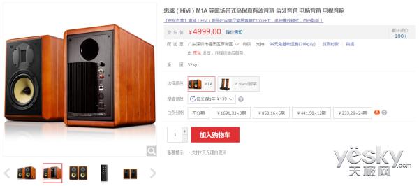 时光与匠心的凝结 惠威HiVi M1A售4999元