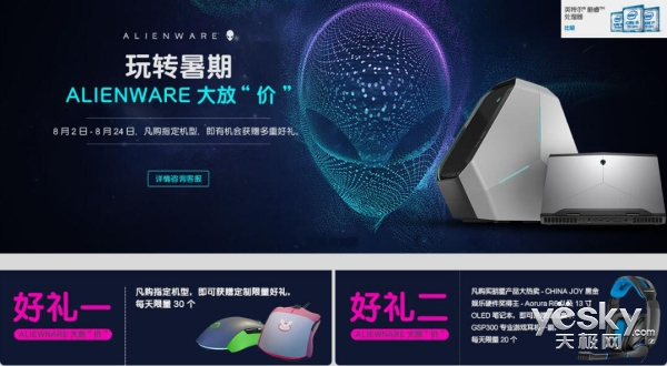玩转暑假大促 Alienware官网放大价