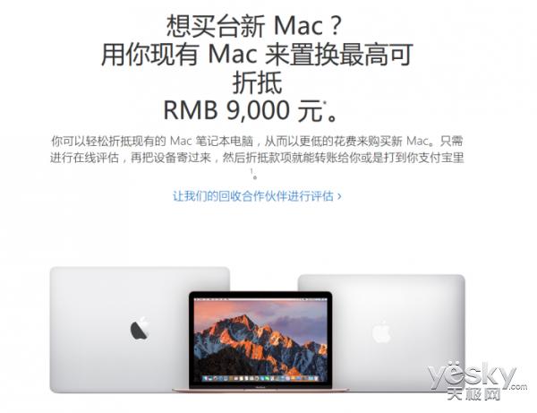 最高可抵9000元!苹果推出Mac以旧换新活动