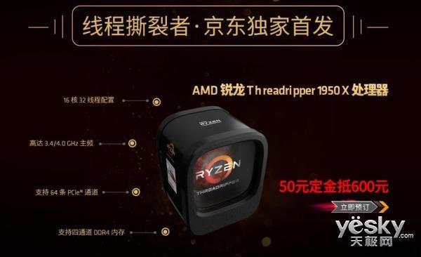AMD Ryzen Threadripper处理器国内开始预订