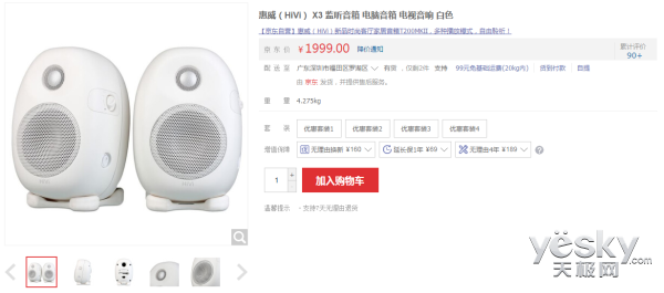 圆鼓鼓的身材 惠威HiVi X3音箱售1999元
