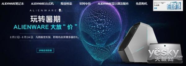暑促专享双重好礼 新Alienware 17官网热销