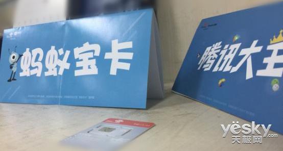 中国联通携手阿里、腾讯 成立运营中心