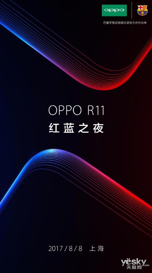 官方宣布OPPO R11巴萨定制版将于8月8日发布