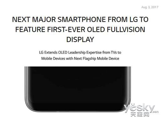 官方宣布:旗舰新机LG V30将搭载OLED全面屏