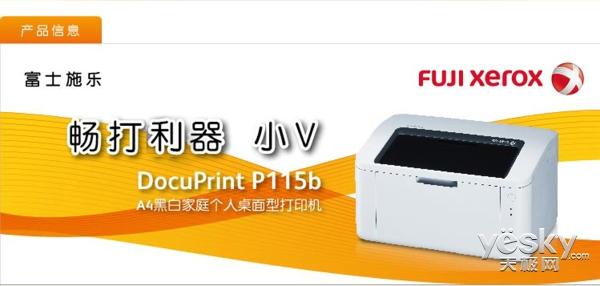 小巧玲珑 富士施乐P115B打印机 京东售价558