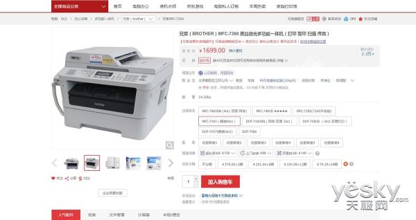 更效低本 Brother MFC-7360售1699元