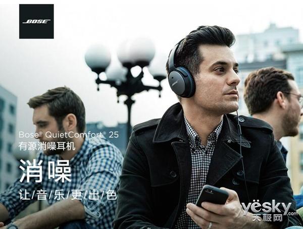 静享音乐 BOSE QC25有源消噪耳机售2198元