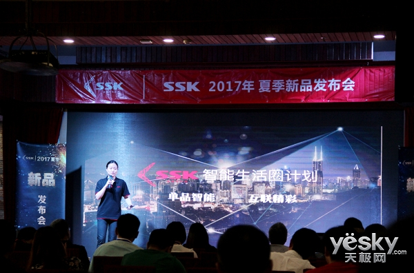 智能音箱发布 SSK2017新品发布会有点不一样