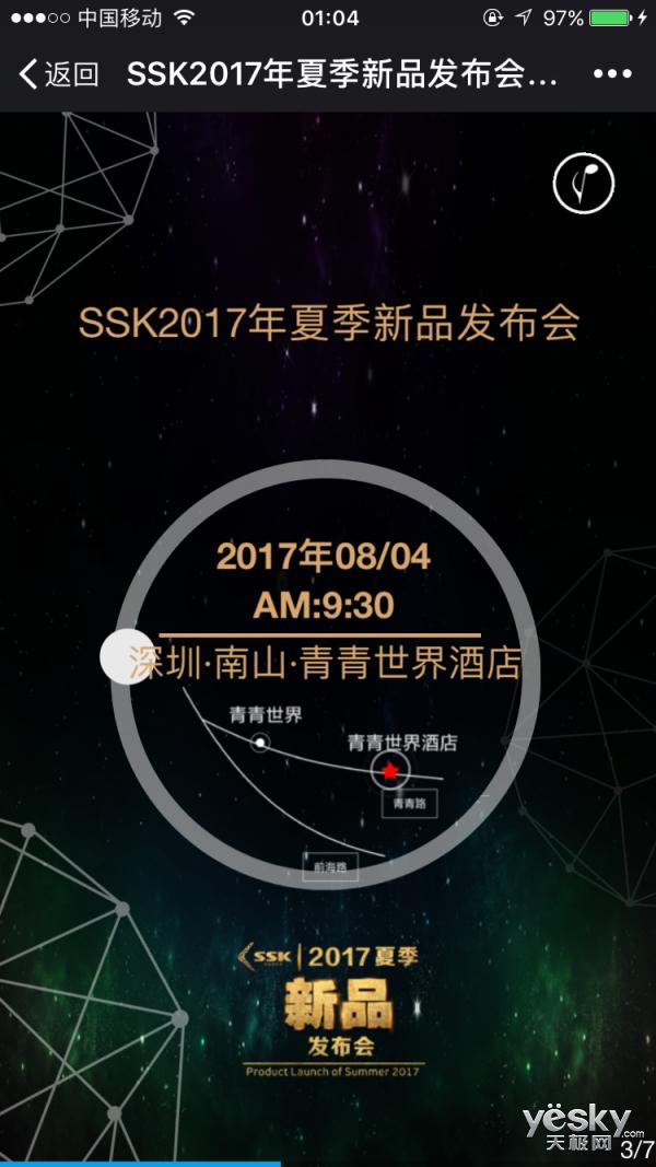 共襄盛举 SSK2017夏季新品发布会明日举行
