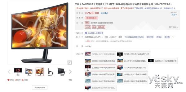 玩家必备选择 这几款电竞显示器值得买