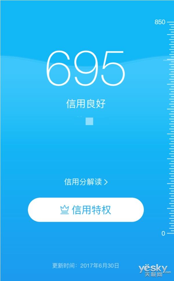 剑指支付宝!腾讯信用分上线:QQ会员抢先看
