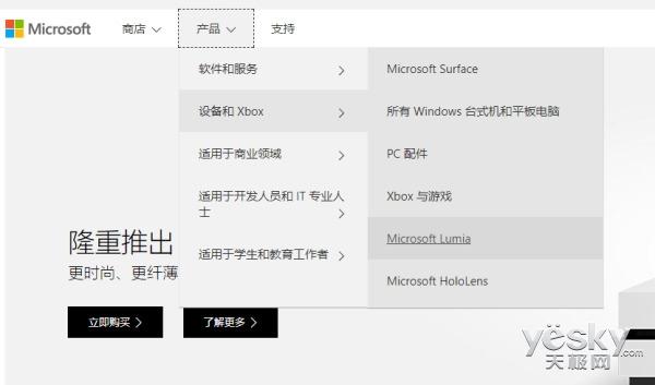 微软中国官网移除Lumia品牌业务