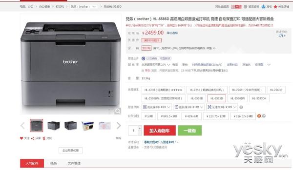 Brother HL-5585D高速激光打印机售2499