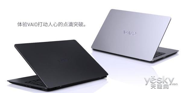 VAIO新品发布 携手京东重返中国市场