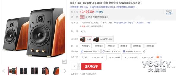 豪华原木做工 惠威HiVi M200MKIII售1469元