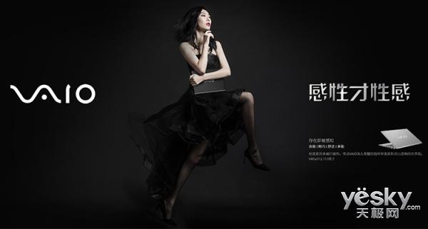 VAIO S13正式发布!VAIO宣告回归中国市场