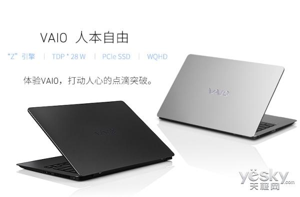 13288元!VAIO携新品正式回归中国:限量150台