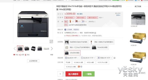 高性价比 柯尼卡美能达185e7818e京东3099元