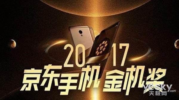 京东评出颜值最高5款手机 15款机型入榜