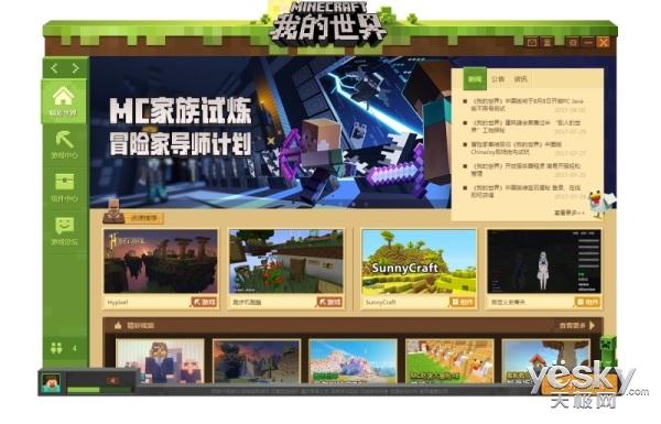 《我的世界》中国版PC Java版开测 欢迎回家