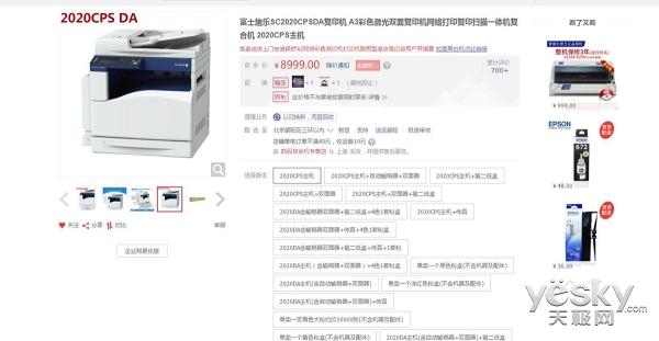 低价高能 富士施乐一体机SC2020 京东8999