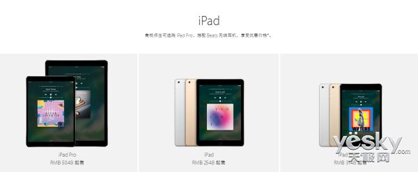 苹果开启返校促销 购买iPad Pro送Beats耳机